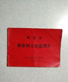 雨花台革命烈士史迹简介  1975.3一版一印