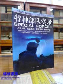 特种部队实录——《特种兵》精装本 第二卷