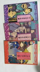 中国古代传统文化故事丛书:十大农民起义故事、十大医学家故事、十大书画家故事【3本合售】A4051