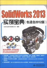 SolidWorks 2013实例宝典(也适合2012版)