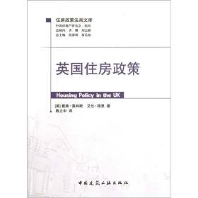 英国住房政策-住房政策法规文库