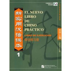 新实用汉语课本 综合练习册:西班牙文注释(第1册)