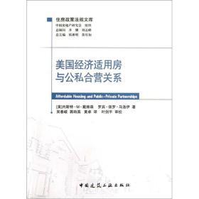 美国经济适用房与公私合营关系-住房政策法规文库