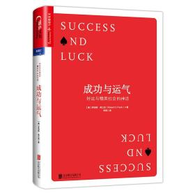 成功与运气