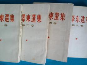 毛泽东选集 第一卷 二卷 四卷 五卷 四本合售