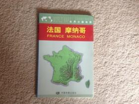 世界分国地图:法国 摩纳哥【中外对照】