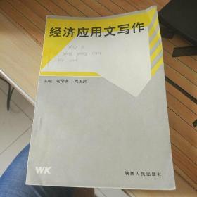 经济应用文写作1993年版