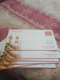 组织干部之歌《忠诚》音乐电视剧首播首发仪式纪念封【12枚合售】