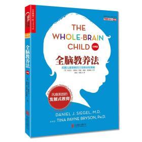 全脑教养法拓展儿童思维的12项革命性策略(经典版)