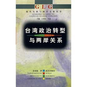 台湾政治转型与两岸关系(国共关系与两岸关系丛书)