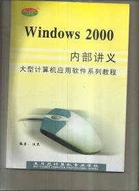 Windows2000内部讲义(大型计算机应用软件系列教程)