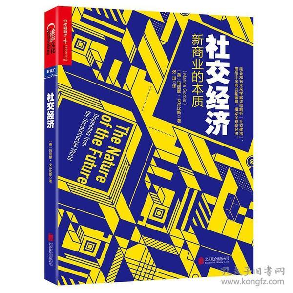 社交经济:新商业的本质 9787559609311