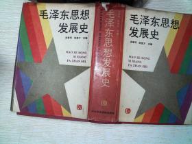 毛泽东思想发展史      书衣破损,有笔记, 有黄点