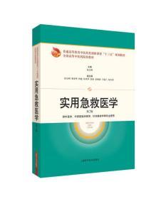实用急救医学第二版第2版