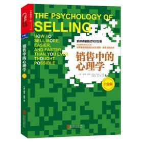 销售中的心理学