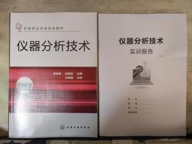 仪器分析技术(附实训报告)
