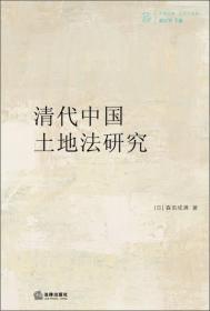 清代中国土地法研究