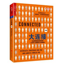 大连接:社会网络是如何形成的以及对人类现实行为的影响(经典版)