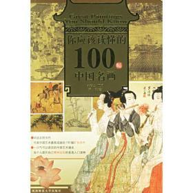 你应该读懂的100幅中国名画