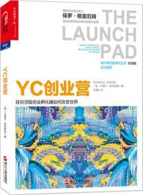 YC创业营: 硅谷顶级创业孵化器如何改变世界
