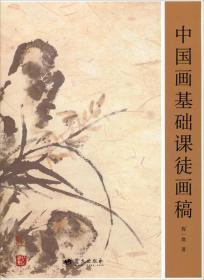 中国画基础课徒画稿
