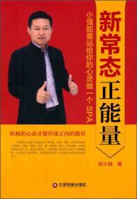 中国财富出版社 新常态正能量