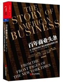 百年商业头条:从《纽约时报》窥见美国商业繁荣之路