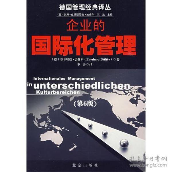 正版】企业的国际化管理