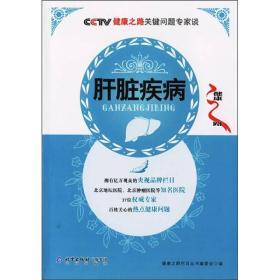 CCTV健康之路问题专家谈:肝脏疾病