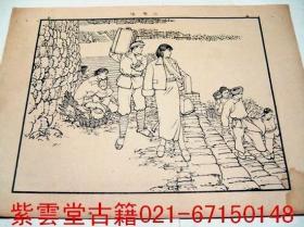 早期50年代.顾炳鑫..连环画(红岩) .红岩1