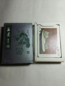 盆景扑克【54张全】