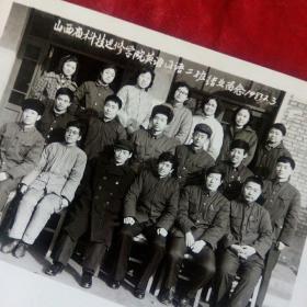 山西省科技进修学院英语口语二班结业留念1983,2,3