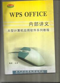 WPS OFFICE内部讲义(大型计算机应用软件系列教程)