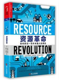 ★资源革命:如何抓住一百年来最大的商机