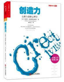 创造力:心流与创新心理学/心视界系列