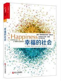 湛庐文化:幸福的社会