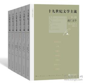 十九世纪文学主流(全6册)