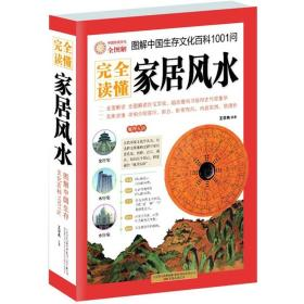 图解中国生存文化百科1001问:完全读懂家居风水