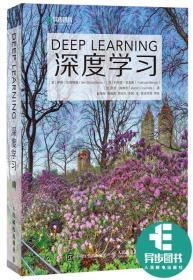 深度学习+机器学习实战(python基础教程指南) deep learning 中文版 人工智能 AI圣经 经典畅销人工智能书籍