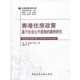 香港住房政策-基于社会公平视角的案例研究-住房政策法规文库