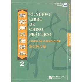 新实用汉语课本 综合练习册:西班牙文注释(第2册)