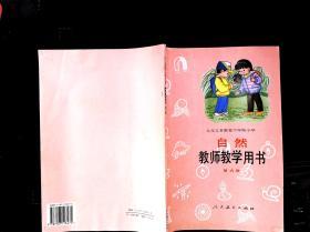 九年级义务教育六年制小学  自然 教师教学用书 第六册