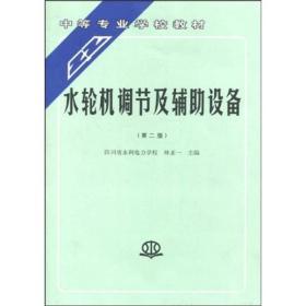 水轮机调节及辅助设备(第二版)
