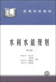 水利水能规划(第2版)/高等学校教材