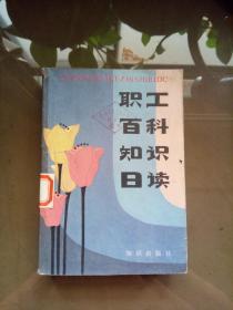 职工百科知识日读.【见描述 馆藏】
