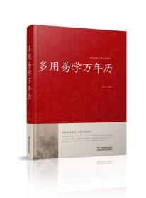 中华传统文化经典荟萃-多用易学万年历36