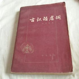 古汉语虚词(1981年一版一印)