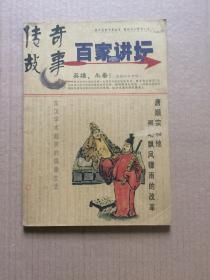 百家讲堂(2009年10期)