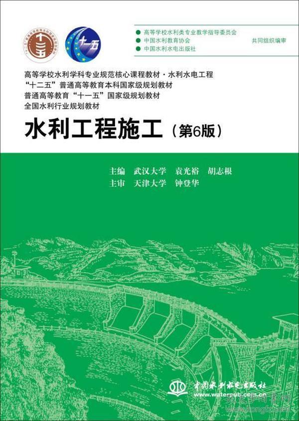 水利工程施工(第6版)/高等学校水利学科专业规范核心课程教材