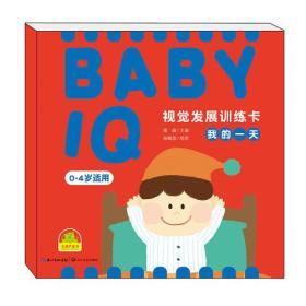 《BABY IQ 视觉发展训练卡·我的一天》